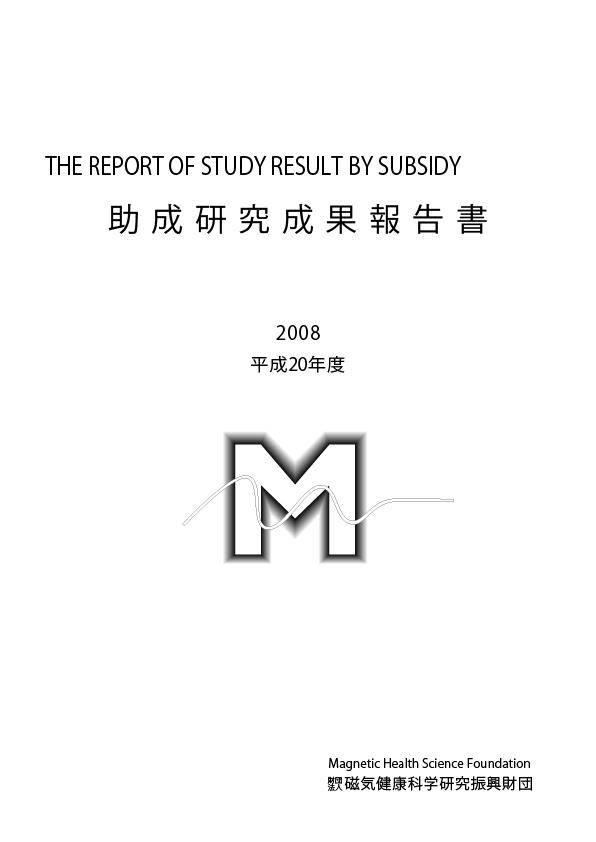 平成20年度 研究成果報告書