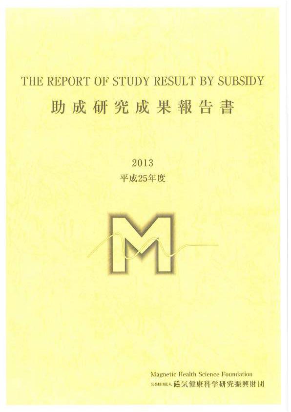 平成25年度 研究成果報告書