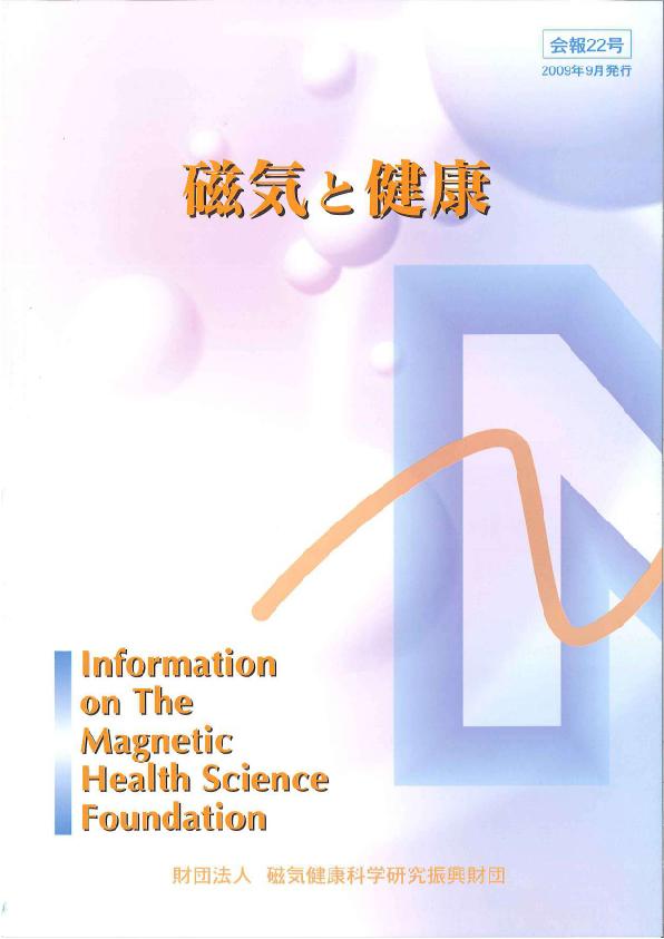 会報22号 2009年9月発行