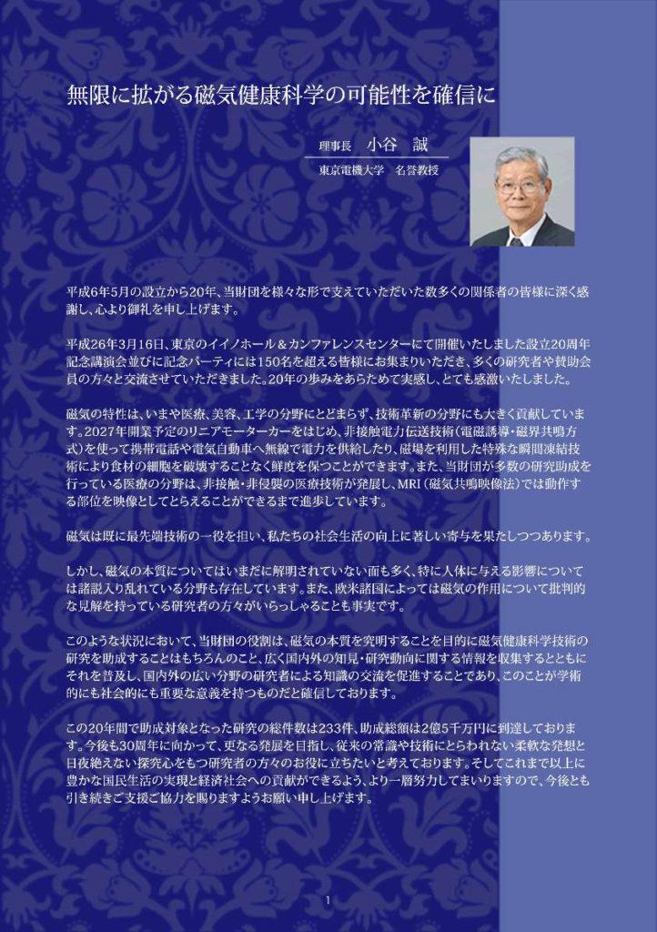 会報26号 2014年9月発行
