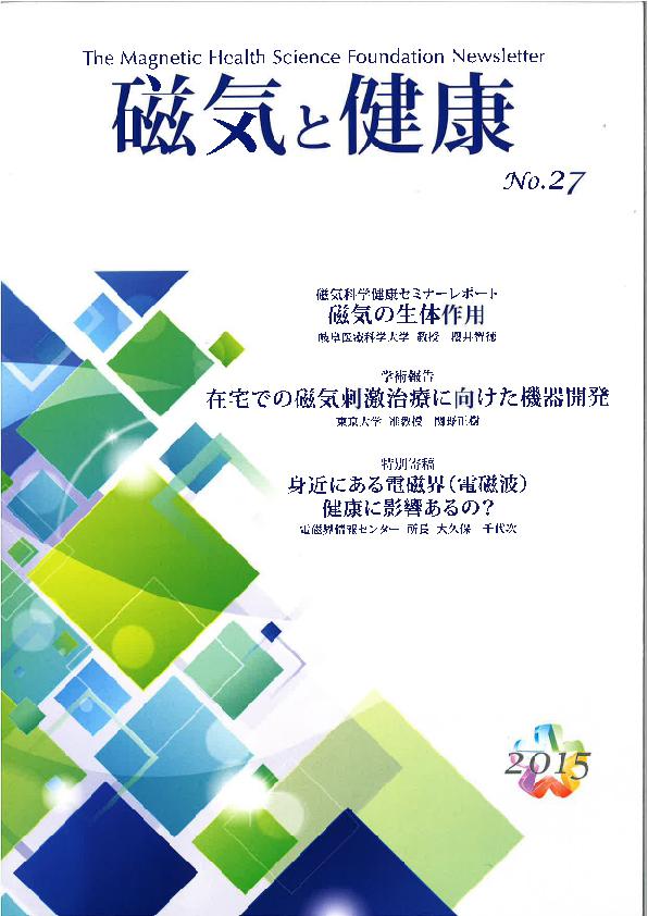 会報27号 2015年6月発行