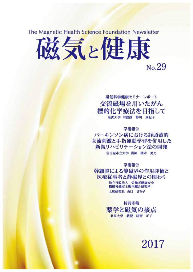 会報29号 2017年12月発行