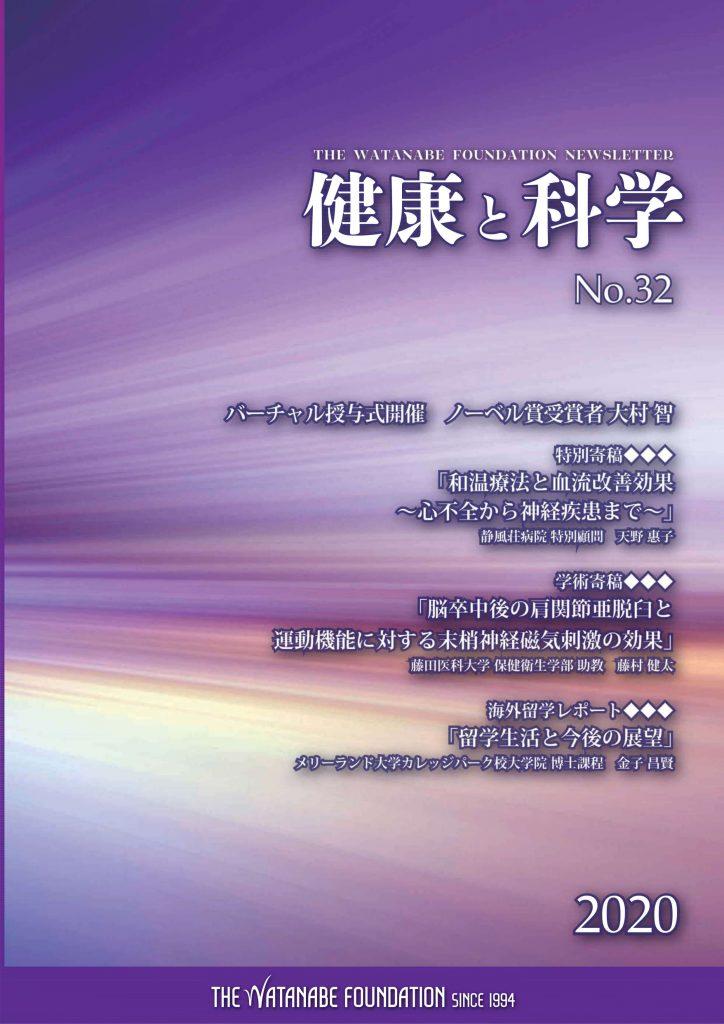 会報32号 2020年10月発行